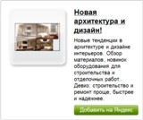 Наш виджет АДЕКО на Яндексе